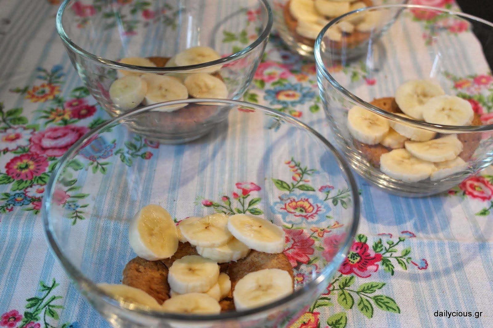 Η μπανάνα κομμένη σε ροδέλες.