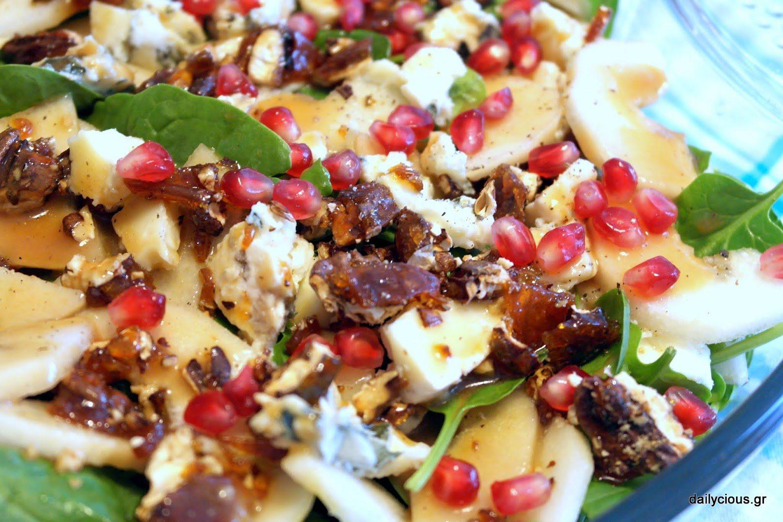 Έτοιμη η σαλάτα με το αχλάδι, το ροκφόρ και τα καραμελωμένα πεκάν (pecan).