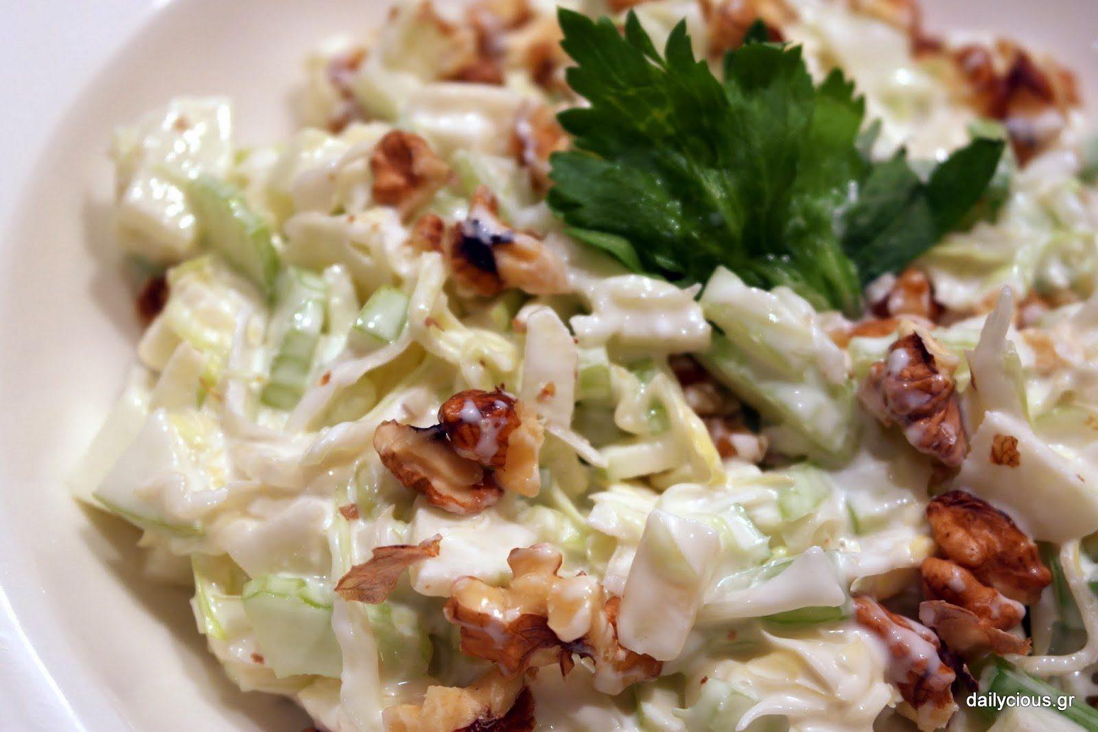 Σαλάτα με σέλερι, πράσινο μήλο και καρύδια (Waldorf Salad).