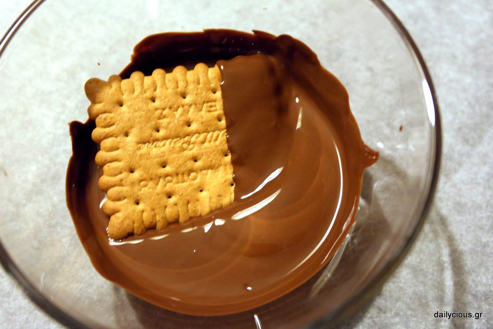 Το μπισκότο στην σοκολάτα.